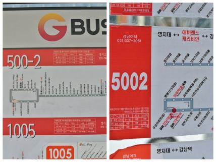 相同車站中,設有公車號 500-2 和 5002,真的不知是否故意設陷阱給失魂魚旅客的。
