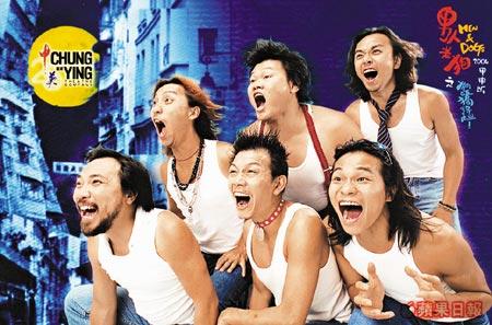 男人老狗之狗唔狗得起 2002