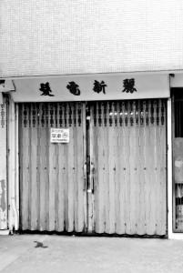 70年代開始,髮型屋愛改稱為電髮店,這算是高一等的技術領先者傲稱。