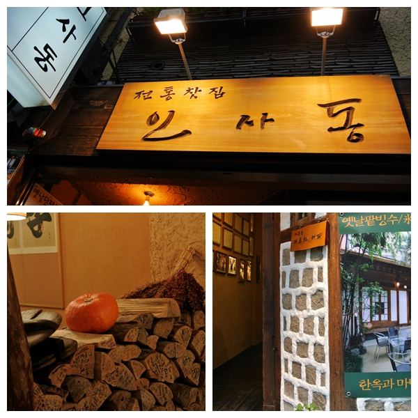 Insadong cafe 1