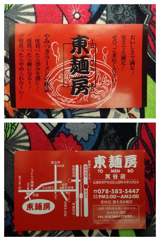 東麵房卡片.jpg