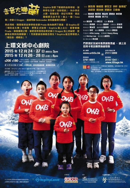 drama-zouyindalianmeng-poster-3