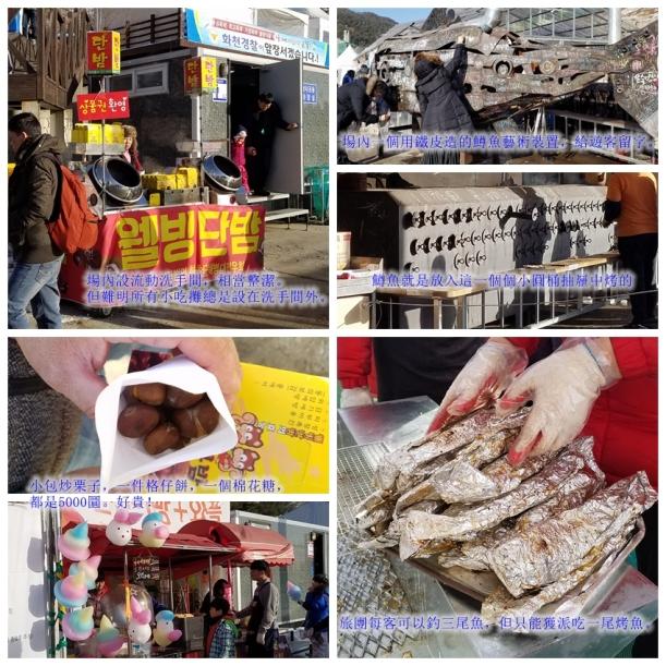 華川冰雪節裡.jpg
